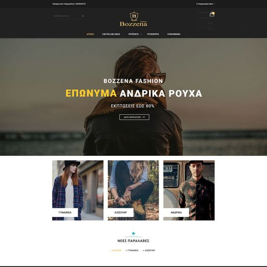 9274b1fa4c1 Bozzena Fashion Eshop - 11 Καταστήματα - | Brainwire.gr